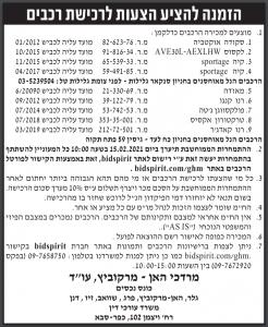 פרסום מודעת כונס נכסים להציע הצעות לרכישת רכבים בעיתון ידיעות אחרונות ובעיתון ישראל היום
