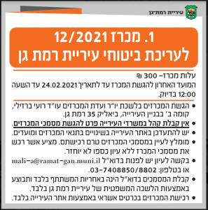 פרסום מודעת מכרז לעריכת ביטוחי עיריית רמת גן בעיתון מעריב, בעיתון הארץ ובעיתון גלובס