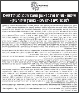 פרסום מודעה משפטית בנושא שינוי טכנולוגי במערך שידור עידן+ בעיתון ישראל היום ובעיתון סינארה