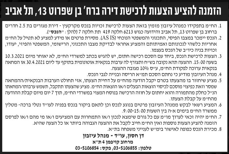 פרסום מודעת הזמנה להציע הצעות לרכישת דירה ברח' בן שפרוט 13, תל אביב בעיתון ידיעות אחרונות, בעיתון גלובס ובעיתון מעריב