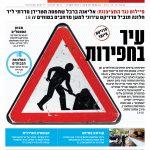 פרסום מודעות בעיתון ידיעות תל אביב יפו