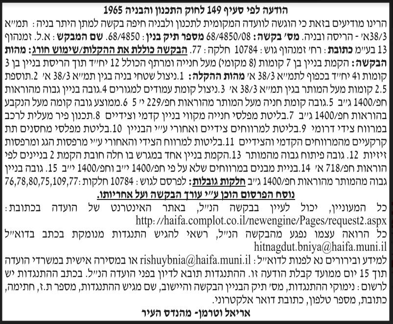 פרסום מודעת תכנון ובנייה למתן היתר הריסה ובניה, הקלות ושימוש חורג בחיפה בעיתון ישראל היום, בעיתון מעריב ובעיתון כלבו