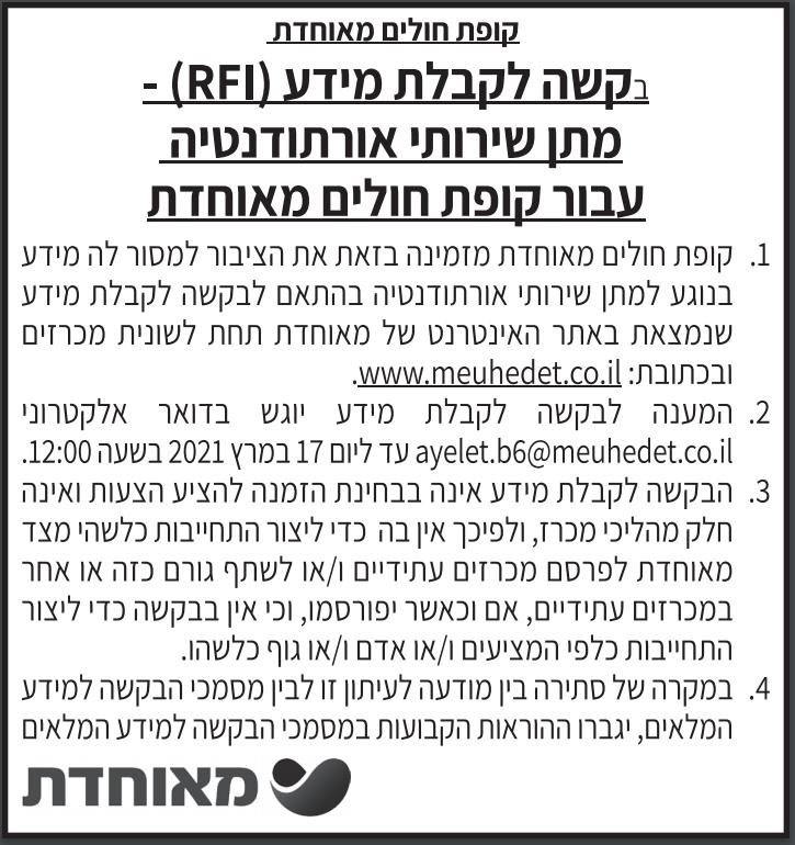 פרסום מודעת RFI בקשה לקבלת מידע- מתן שירותי אורתודנטיה עבור קופת חולים מאוחדת בעיתון ידיעות אחרונות, בעיתון גלובס, בעיתון מעריב ובעיתון הארץ
