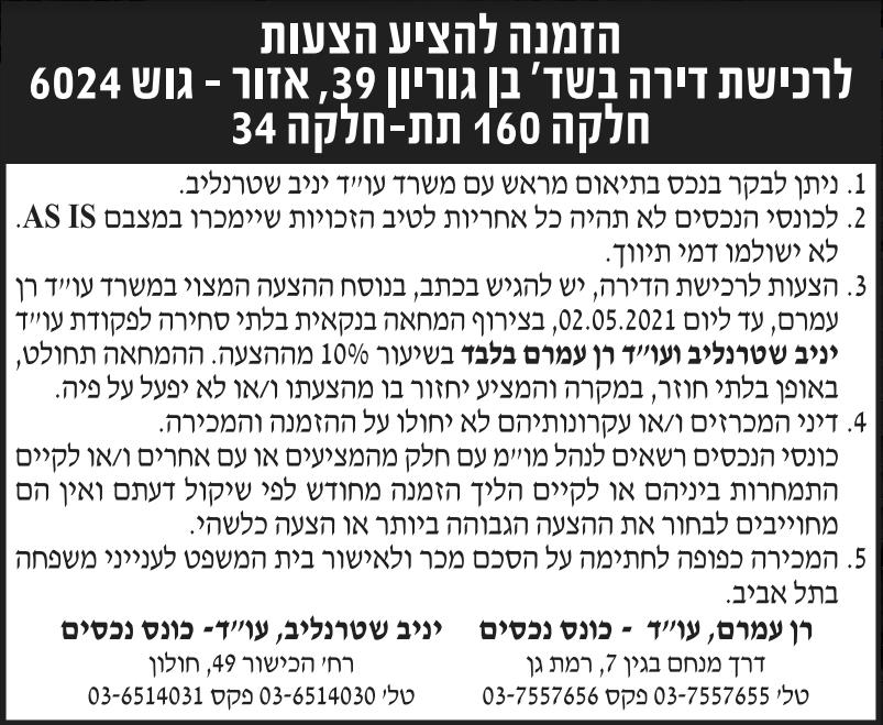 פרסום מודעת הזמנה להציע הצעות לרכישת דירה בשד' בן גוריון בעיתון ידיעות אחרונות, בעיתון דה מרקר ובעיתון גלובס