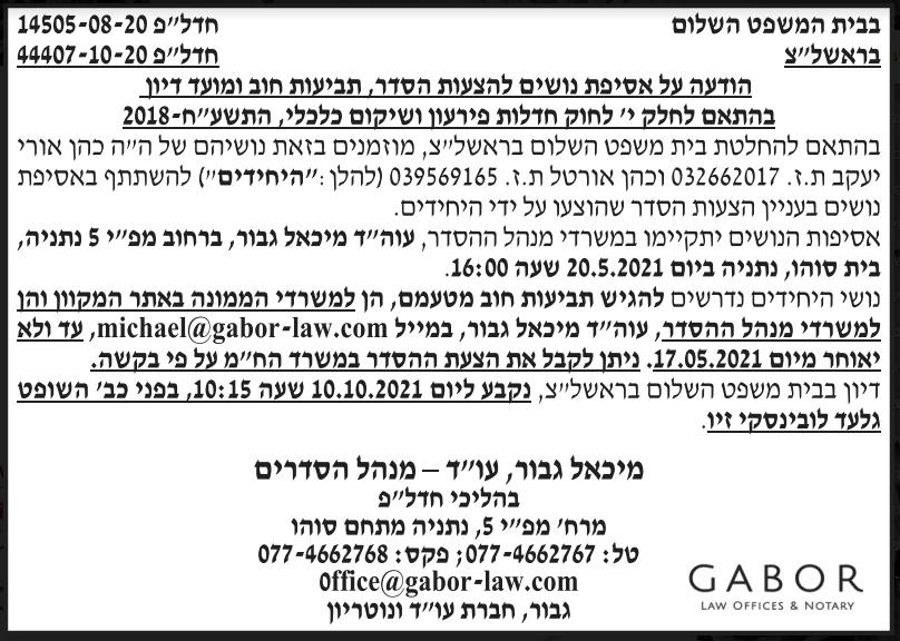 פרסום מודעת חדלות פרעון של כהן אורי יעקב וכהן אורטל בעיתון גלובס ובעיתון הארץ