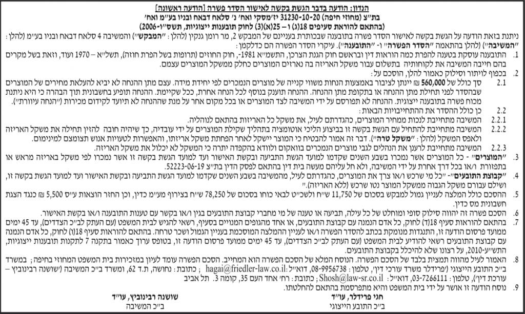 פרסום מודעת הסכם פשרה, בתביעה ייצוגית, מול חברת דבאח ובניו בטענה להפרת חוק הגנת הצרכן בעיתון ישראל היום ובעיתון מעריב הבוקר