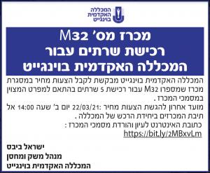 פרסום מודעת מכרז לרכישת שרתים עבור המכללה האקדמית בוינגייט בעיתון ידיעות אחרונות, בעיתון מעריב ובעיתון ישראל היום