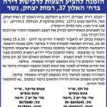 פרסום מודעת כונס נכסים עבור טל זלץ עורך דין בעיתון ידיעות חיפה