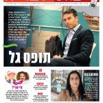 דוגמה לשער בעיתון ידיעות טבריה