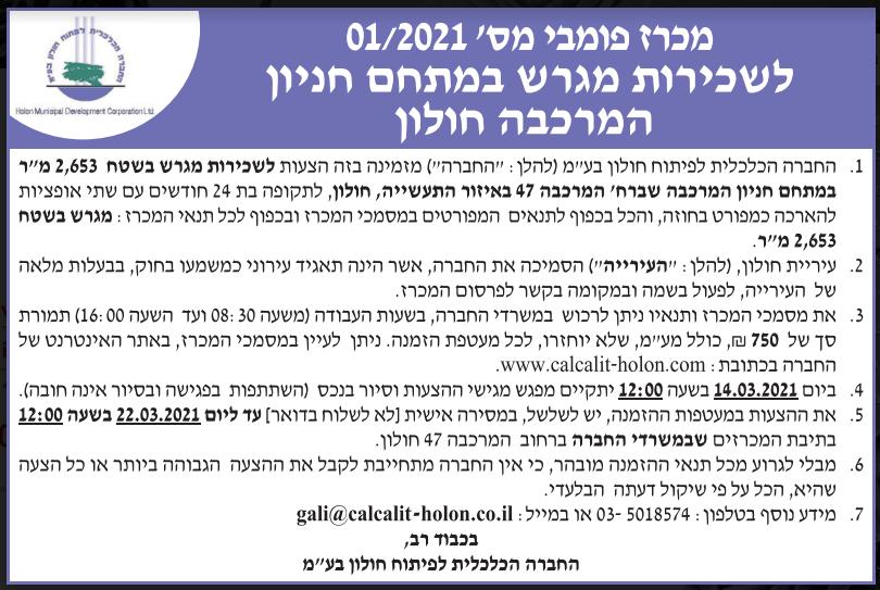 פרסום מודעת מכרז לשכירות מגרש במתחם חניון המרכבה חולון בעיתון ישראל היום, בעיתון השקמה ובעיתון ידיעות חולון