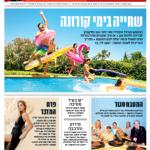 שער לדוגמה בעיתון ידיעות הנגב