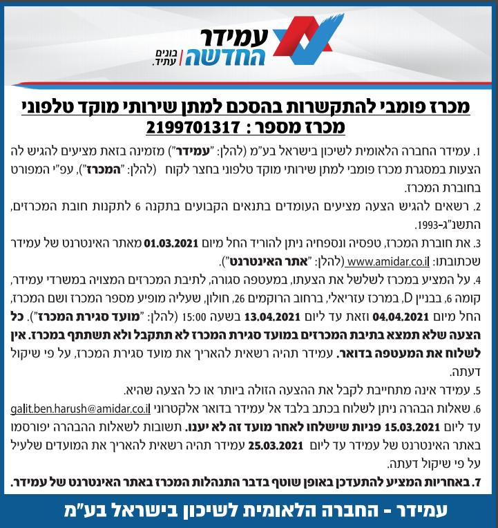 פרסום מודעת מכרז למתן שירותי מוקד טלפוני לעמידר החדשה בעיתון ידיעות אחרונות ובעיתון ישראל היום