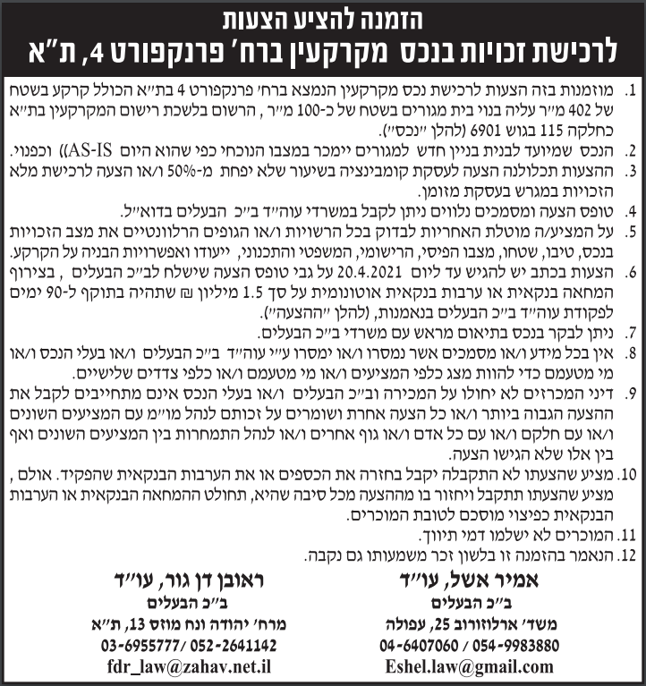 פרסום מודעת הזמנה להציע הצעות לרכישת זכויות בנכס מקרקעין ברחוב פרנקפורט בתל אביב בעיתון ידיעות אחרונות, בעיתון דה מרקר ובעיתון גלובס
