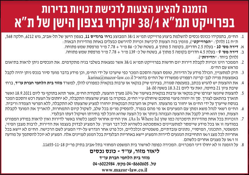 פרסום מודעת הזמנה להציע הצעות לנכס בפרויקט יוקרתי בצפון הישן של תל אביב, רחוב ברנדיס בעיתון הארץ ובעיתון ידיעות אחרונות