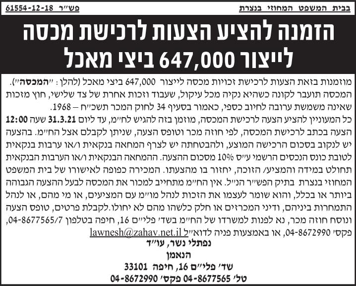 פרסום מודעת הזמנה להציע הצעות לרכישת מסה לייצור 647,000 ביצי מאכל בעיתון הארץ, בעיתון גלובס ובעיתון ידיעות אחרונות