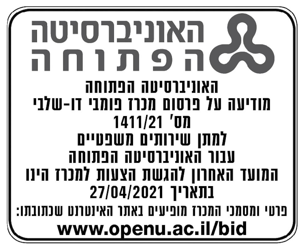פרסום מודעה משפטית - מכרז למתן שירותים משפטיים לאוניברסיטה הפתוחה בעיתון הארץ ובעיתון כל אל ערב
