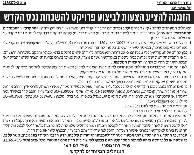 פרסום מודעת הזמנה להציע הצעות לביצוע פרויקט להשבחת נכס הקדש ברחוב גשר החיים בירושלים בעיתון גלובס ובעיתון ישראל היום