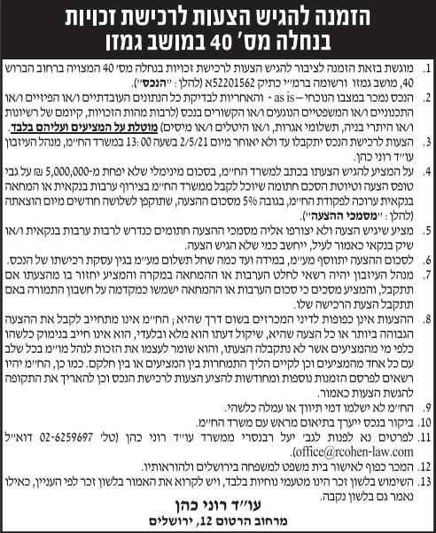 מודעת הזמנה להציע הצעות לרכישת זכויות בנחלה מספר 40 ברחוב הברוש במושב גמזו בעיתון ישראל היום ובעיתון מקור ראשון