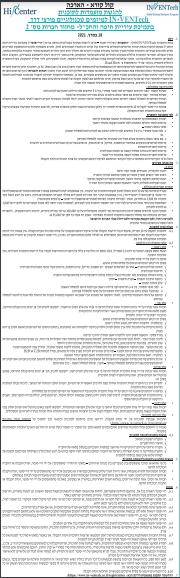 פרסום מודעת קול קורא להגשת מועמדות למיזמים טכנולוגים בתמיכת עיריית חיפה והחכ״ל בעיתון גלובס ובעיתון אל סינארה
