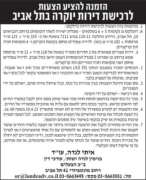 פרסום מודעת הזמנה להציע הצעות לרכישת דירות יוקרה בתל אביב ברחוב הנביאים בעיתון ידיעות אחרונות, בעיתון דה מרקר ובעיתון גלובס