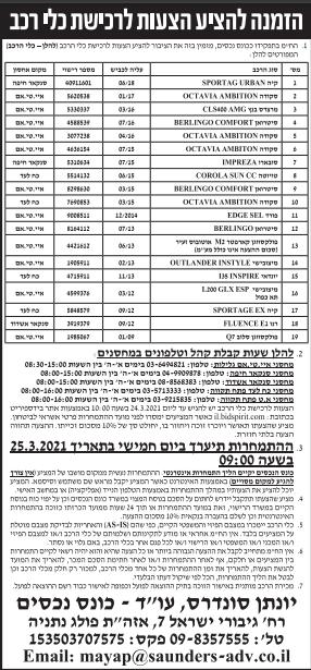 פרסום מודעת כונס נכסים להזמנה להציע הצעות לרכישת כלי רכב מכונס נכסים בעיתון ידיעות אחרונות ובעיתון ישראל היום