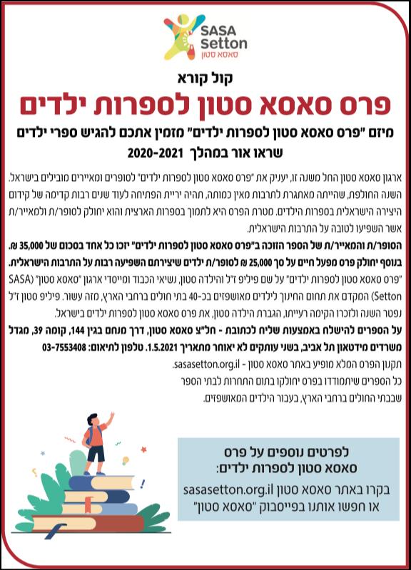 פרסום מודעת קול קורא להגשת ספרי ילדים שראו אור ב2020-2021 למיזם ״פרס סאסא סטון לספרות ילדים״ בעיתון ידיעות אחרונות