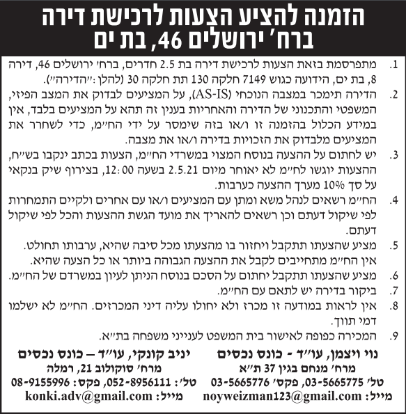 פרסום מודעת כונס נכסים והזמנה להציע הצעות לרכישת דירה ברחוב ירושלים בבת ים בעיתון ידיעות אחרונות