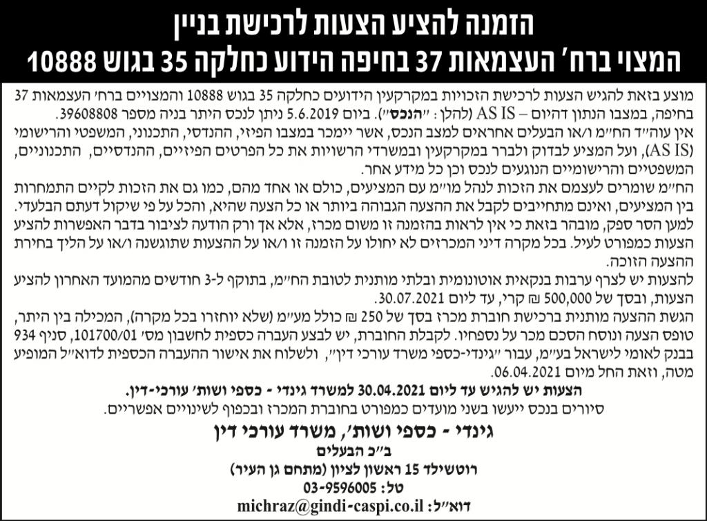 פרסום מודעת הזמנה להציע הצעות לרכישת בניין ברחוב העצמאות חיפה בעיתון ידיעות אחרונות, ובעיתון גלובס