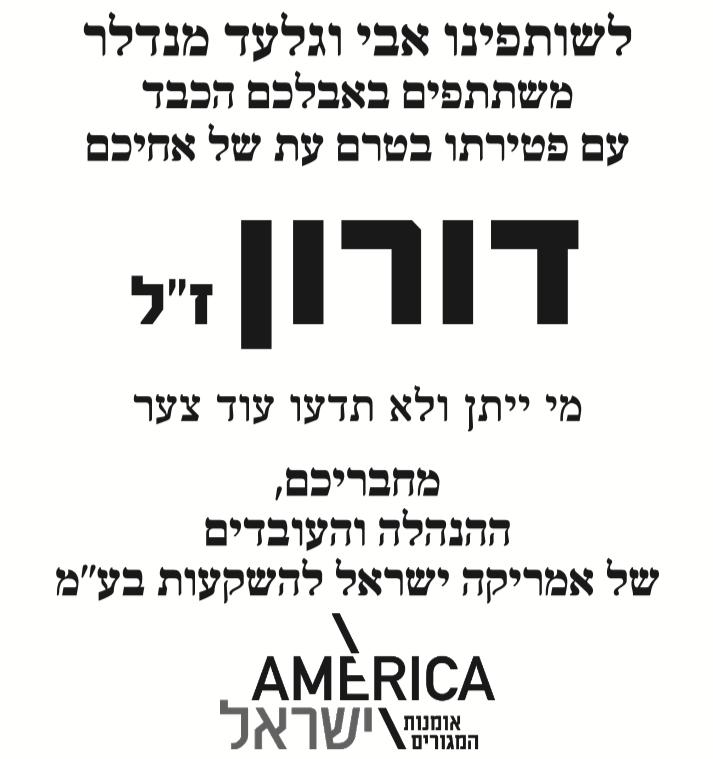 פרסום מודעת השתתפות בצער למנוח דורון מנדלר ז״ל מאת חברת אמריקה ישראל להשקעות בע״מ בעיתון ידיעות אחרונות