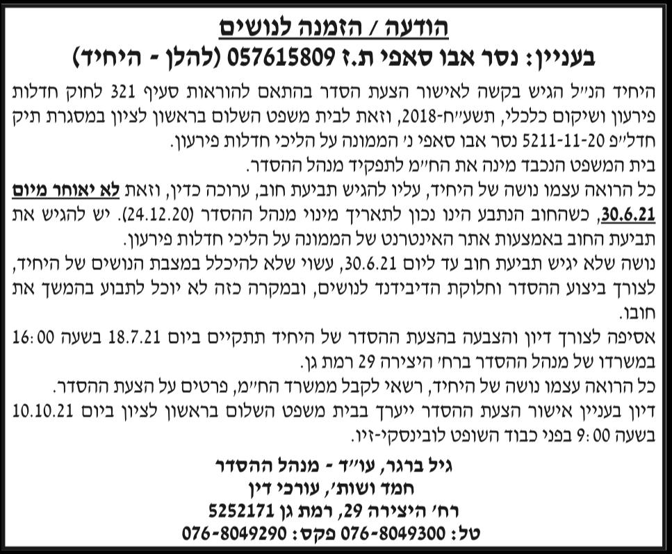 פרסום מודעת נושים בעניינו של נאסר אבו סאפי, קריאה לנושים להגשת תביעה בעיתון מעריב ובעיתון כלכליסט