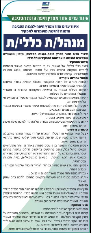 פרסום מודעת דרושים לאיגוד ערים אזור מפרץ חיפה הגנת הסביבה לתפקיד מנהל/ת כללי/ת בעיתון ישראל היום, בעיתון גלובס, בעיתון ידיעות המפרץ ובידיעות חיפה