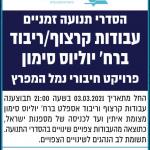 פרסום מודעה טכנית בדבר הסדרי תנועה זמניים בחברת נמלי ישראל בעיתון ידיעות חיפה ובעיתון ידיעות המפרץ