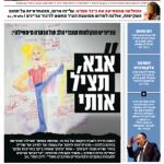 שער בעיתון ידיעות ירושלים