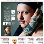 שער בעיתון ידיעות תל אביב יפו רמת גן