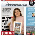 שער בעיתון ידיעות המפרץ