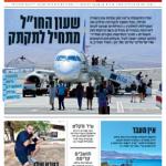 שער בעיתון ידיעות אילת