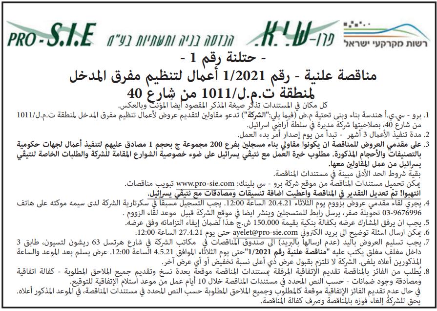 פרסום מודעת דרושים בעיתונים בשפה הערבית בעיתון אל סינארה ובעיתון כל אל עראב
