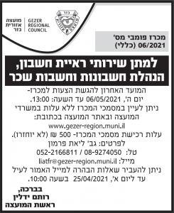 פרסום מודעת דרושים למתן שירותי ראיית חשבון, הנהלת חשבונות וחשבות שכר למועצה מקומית גזר בעיתון כלכליסט ובעיתון ישראל היום