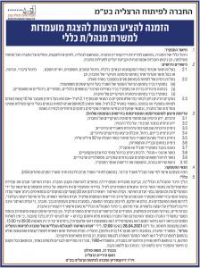 """פרסום מודעת הזמנה להציע הצעות להצגת מועמדות למשרת מנהל/ת כללי/ת לחברה לפיתוח הרצליה בע""""מ בעיתון ידיעות אחרונות, בעיתון גלובס ובעיתון ישראל היום"""