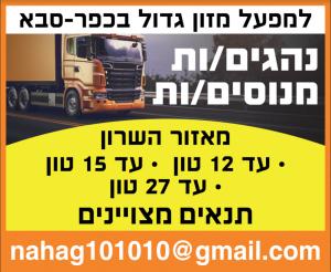 פרסום מודעת דרושים לתפקיד נהגים/ ות מנוסים/ות למפעל מזון גדול בכפר סבא בעיתון ישראל היום ובעיתון ידיעות אחרונות