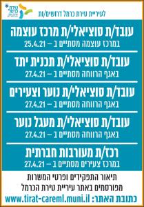 פרסום מודעת דרושים לתפקידים במחלקת רווחה וחינוך בעיריית טירת הכרמל בעיתון ישראל היום ובעיתון גלובס