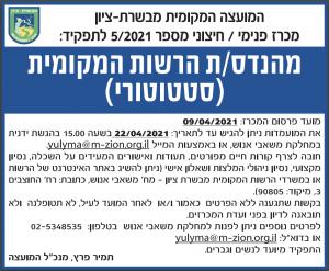 פרסום מודעת מכרז לתפקיד מהנדס/ת הרשות המקומית מבשרת ציון בעיתון ישראל היום ובעיתון מעריב