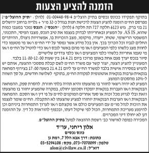 פרסום מודעת הזמנה להציע הצעות לחנות+ גלריה ברחוב ירושלים, בני ברק מכונס נכסים בעיתון ידיעות אחרונות ובעיתון הארץ