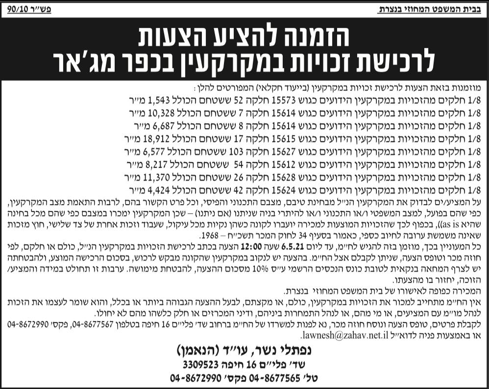 פרסום מודעת הזמנה להציע הצעות לרכישת זכויות במקרקעין בייעוד חקלאי בכפר מג׳אר בעיתון ידיעות אחרונות, בעיתון אל סינארה ובעיתון ישראל היום