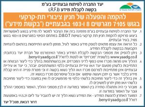 פרסום מודעת RFI בקשה לקבלת מידע עבור הקמה והפעלת חניון תת קרקעי בגבעתיים בעיתון דה מרקר, בעיתון גלובס ובעיתון כלכליסט