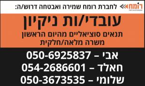פרסום מודעת דרושים לתפקיד עובדי/ות נקיון בחברת רומח שמירה ואבטחה בעיתון ידיעות אחרונות ובעיתון ישראל היום