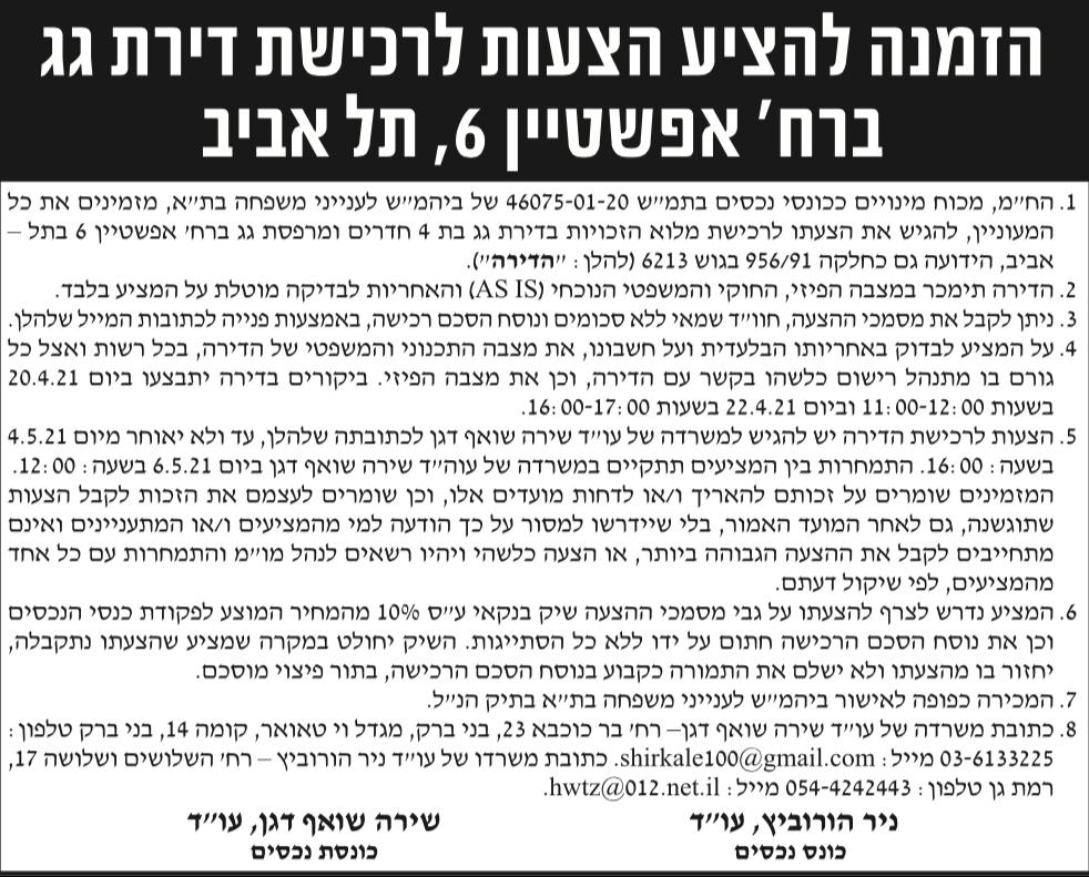 פרסום מודעת כונס נכסים והזמנה להציע הצעות לרכישת דירת גג ברח׳ אפשטיין בתל אביב מכונס נכסים בעיתון ישראל היום ובעיתון גלובס