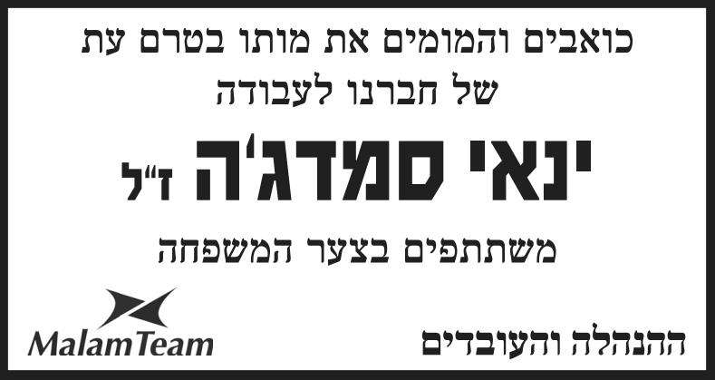 """פרסום מודעת אבל והשתתפות בצער לזכרו של ינאי סמדג׳ה ז""""ל מחברה Malam Team בעיתון ידיעות אחרונות ובעיתון מעריב"""