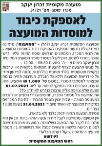 פרסום מודעת מכרז לאספקת כיבוד למוסדות המועצה המקומית זכרון יעקב בעיתון ישראל היום ובעיתון כלכליסט