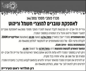 פרסום מודעת מכרז בדבר אספקת שוברים למוצרי חשמל וריהוט לעיריית תל אביב-יפו בעיתון ידיעות אחרונות ובעיתון כלכליסט